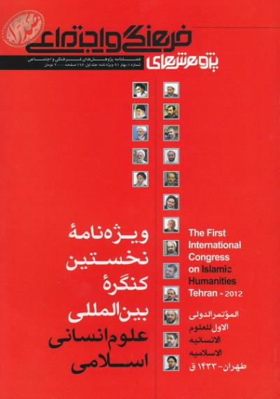 فصلنامه پژوهش های فرهنگی و اجتماعی صدرا شماره 1 - ویژه نامه جلد اول
