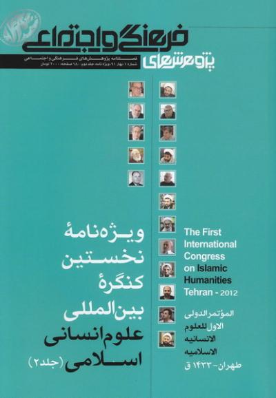 فصلنامه پژوهش های فرهنگی و اجتماعی صدرا شماره 1 - ویژه نامه جلد دوم