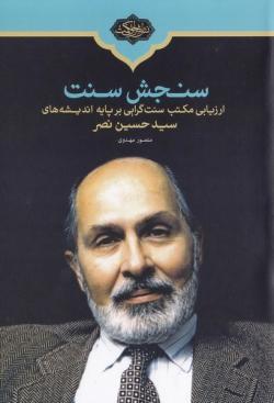 سنجش سنت: ارزیابی مکتب سنت گرایی بر پایه اندیشه سید حسین نصر