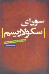 سودای سکولاریسم: رمزگشایی از زندگی و کارنامه سید محمد خاتمی