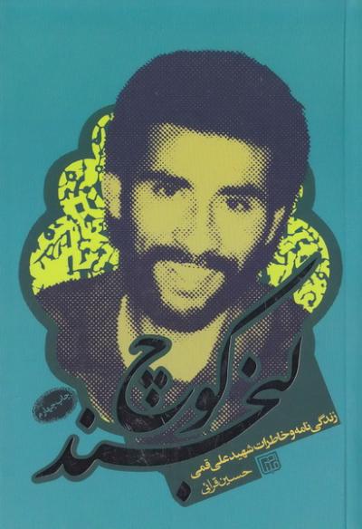 کوچ لبخند: زندگی نامه و خاطرات شهید علی قمی کردی