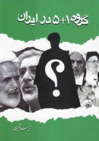 گروه 1+5 در ایران
