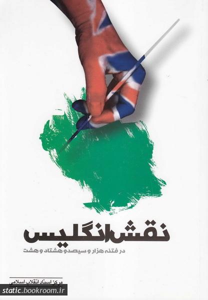 «نقش انگلیس در فتنه 88» به چاپ سوم رسید