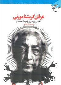 عرفان کریشنامورتی از دیدگاه اسلام نقد و بررسی شد