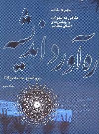 کتاب «رهآورد اندیشه» به قلم حمید مولانا منتشر شد
