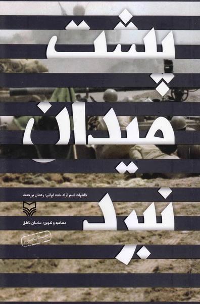 پشت میدان نبرد: خاطرات اسیر آزاد شده ایرانی رحمان پرزحمت
