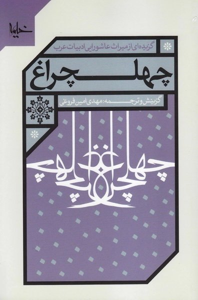 چهلچراغ: گزیده ای از میراث عاشورایی ادبیات عرب