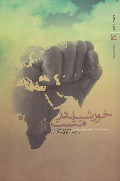 خورشید در مشت: مجموعه شعر ویژه بیداری اسلامی