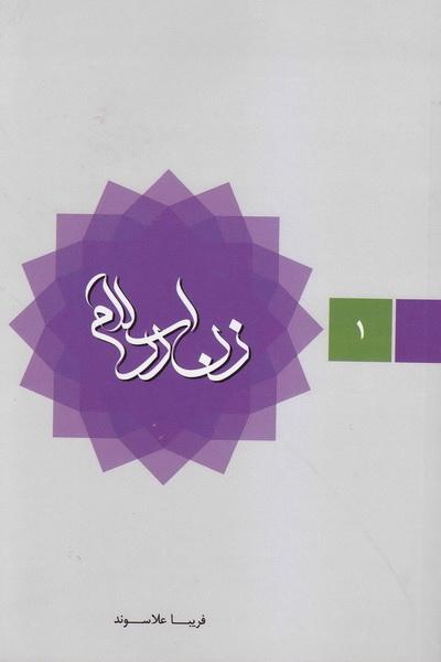 زن در اسلام - جلد اول