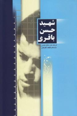 فرماندهان دفاع مقدس، شهید حسن باقری (مجموعه مقالات، سخنرانی ها و دست نوشته ها)