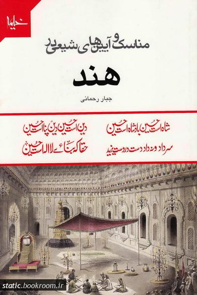 مناسک و آیین های شیعی در هند