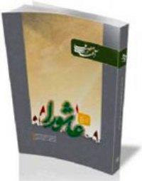 «درسهای عاشورا»؛ کتاب جدید رهبر معظم انقلاب
