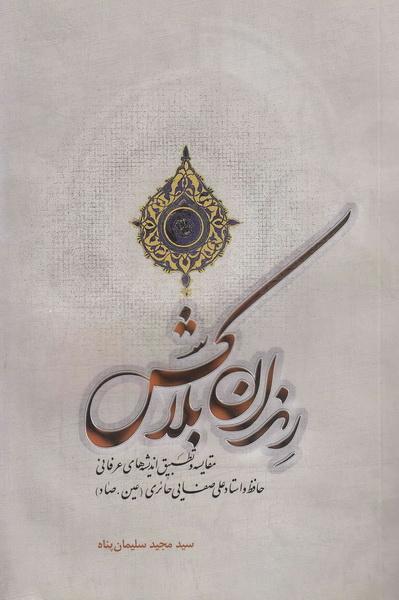 رندان بلا کش: تطبیق و مقایسه اندیشه های عرفانی حافظ و استاد علی صفایی حائری (عین صاد)