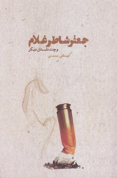 جعفر شاطر غلام و چند داستان دیگر