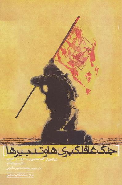 جنگ غافلگیری ها و تدبیرها (روایتی از جنگ 33 روزه در لبنان)