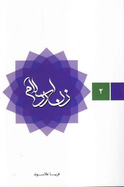 زن در اسلام (دوره دو جلدی)