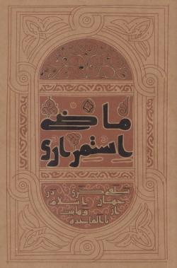 ماضی استمراری: سلفی گری در جهان اسلام از وهابیت تا القاعده