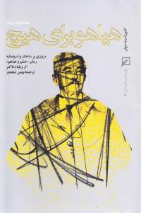 هیاهو برای هیچ: مروری بر ساختار و درونمایه رمان (خشم و هیاهو) اثر ویلیام فاکنر