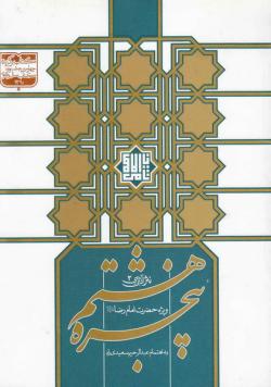 پنجره هشتم: نثر ادبی پیرامون امام رضا (ع)