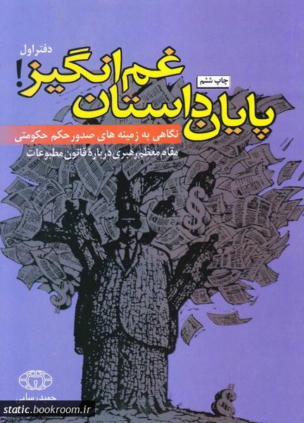 پایان داستان غم انگیز - جلد اول: نگاهی به زمینه های صدور حکم حکومتی مقام معظم رهبری درباره قانون مطبوعات