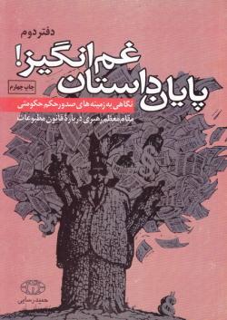 پایان داستان غم انگیز - جلد دوم: نگاهی به زمینه های صدور حکم حکومتی مقام معظم رهبری درباره قانون مطبوعات