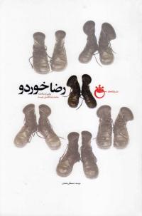 رضا خوردو: روایتی از سرگذشت محمدرضا فاضلی دوست