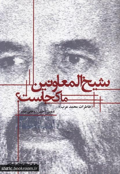 شیخ المعاونین ما کجاست (خاطرات محمد عرب)