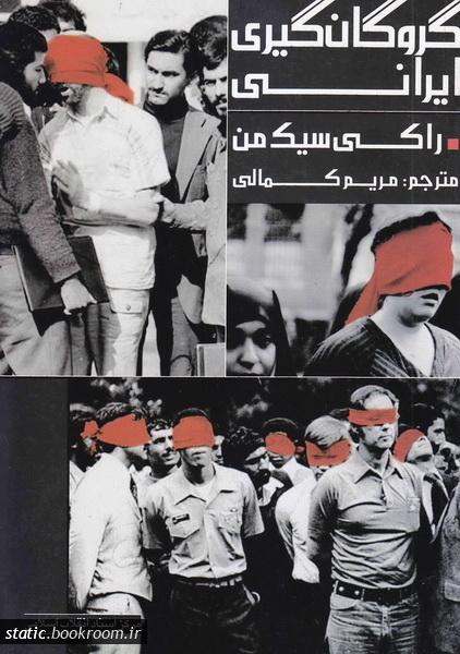 گروگان گیری ایرانی