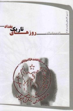 گزیده و نقد کتاب روزهای تاریک بغداد