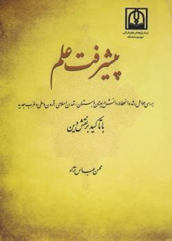 پیشرفت علم، بررسی عوامل رشد و انحطاط دانش در یونان باستان، تمدن اسلامی، قرون وسطی و غرب جدید با تاکید بر نقش دین