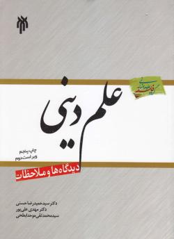 علم دینی؛ دیدگاه ها و ملاحظات (گزارش، تبیین و سنجش دیدگاه های متفکران ایرانی در باب چیستی، امکان و ضرورت علم دینی)