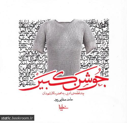 جوشن کبیر: چند قطعه ادبی به محضر سالار شهیدان
