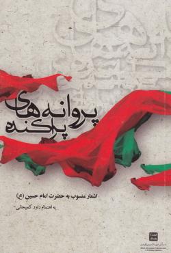 پروانه های پراکنده: مجموعه اشعار منصوب به حضرت امام حسین (ع)