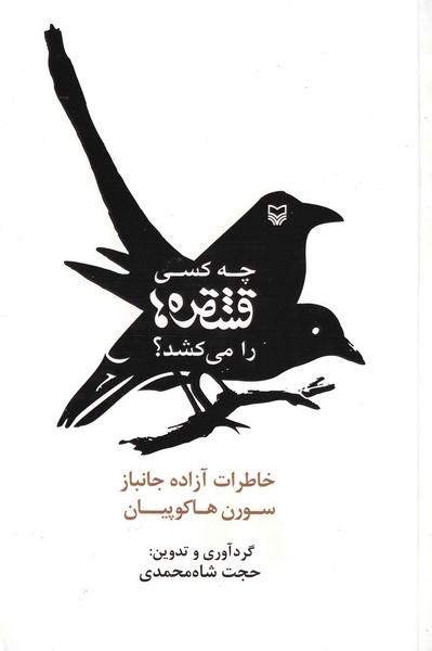 چه کسی قشقره ها را می کشد؟: خاطرات آزاده ارمنی سورن هاکوپیان