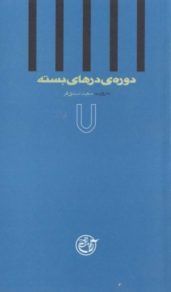 دوره ی درهای بسته 7: به روایت سعید اسدی فر