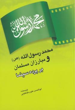 محمد رسول الله (ص) و مبارزان مسلمان بر پرده سینما