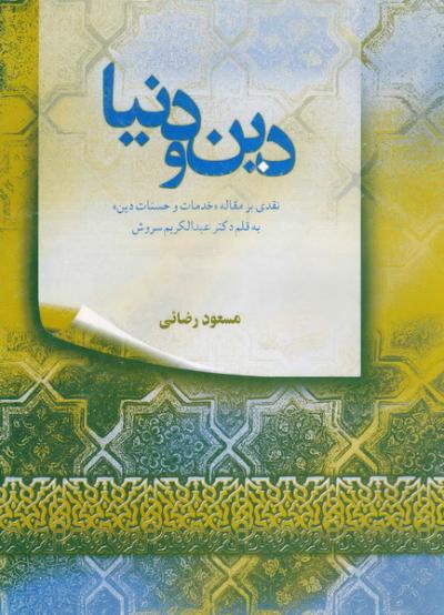 دین و دنیا: نقدی بر مقاله «خدمات و حسنات دین» به قلم عبدالکریم سروش