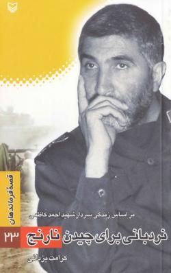 قصه فرماندهان 23: نردبانی برای چیدن نارنج - بر اساس زندگی سردار شهید احمد کاظمی
