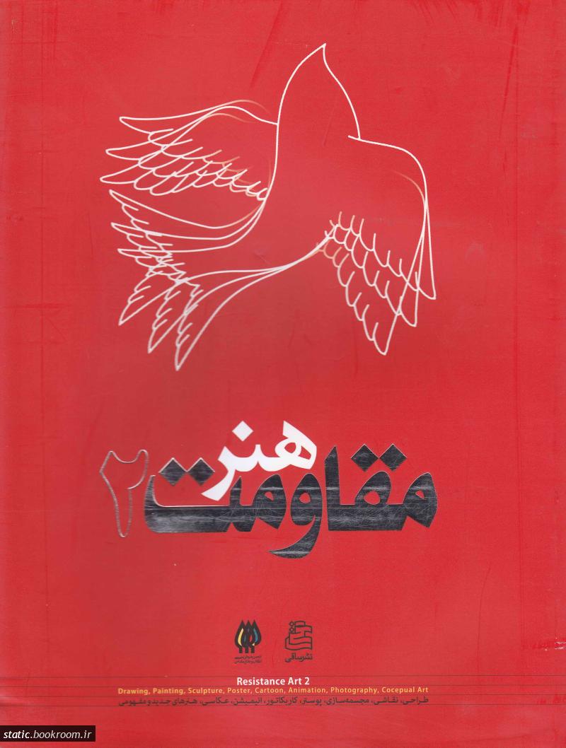 هنر مقاومت: منتخبی از آثار هنرمندان معاصر ایران (دوره دو جلدی)