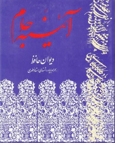 آئینه جام: دیوان حافظ همراه با یادداشتهای استاد مطهری