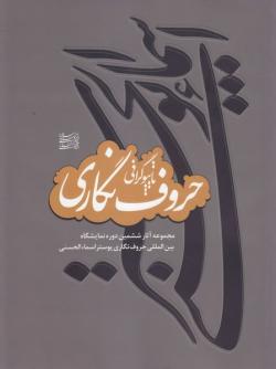 آثار ششمین دوره نمایشگاه بین المللی حروف نگاری پوستر اسماء الحسنی