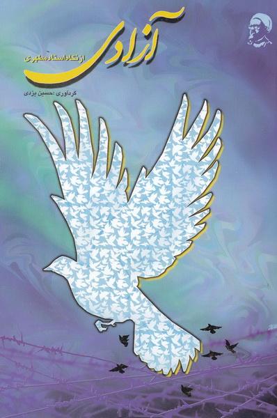 آزادی از نگاه استاد شهید آیة الله مطهری