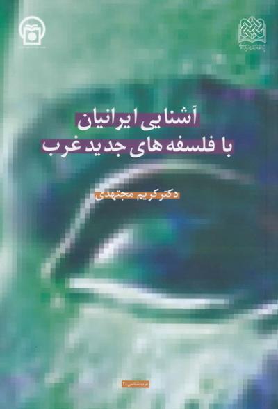 آشنایی ایرانیان با فلسفه های جدید غرب (مجموعه پژوهشی)