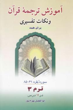 آموزش ترجمه قرآن (برای همه) در 11 درس - ترم سوم: بقره 61-85