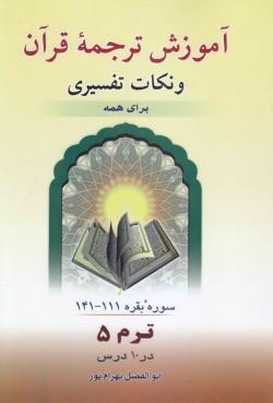آموزش ترجمه قرآن (برای همه) در 10 درس - ترم پنجم: بقره 111-141