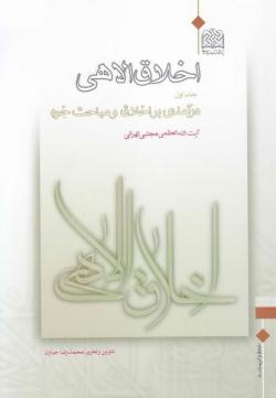 اخلاق الاهی - جلد اول: درآمدی بر اخلاق و مباحث خرد