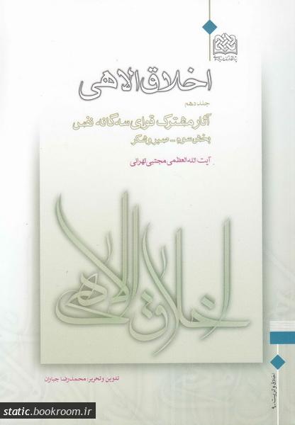 اخلاق الاهی - جلد دهم ( بخش سوم): صبر و شکر