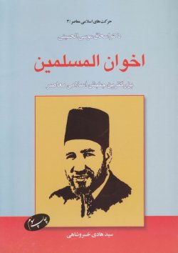 اخوان المسلمین: بزرگترین جنبش اسلامی معاصر