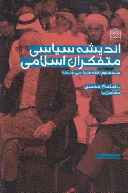 اندیشه سیاسی متفکران اسلامی (دوره سه جلدی)
