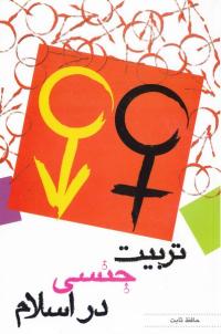 تربیت جنسی در اسلام